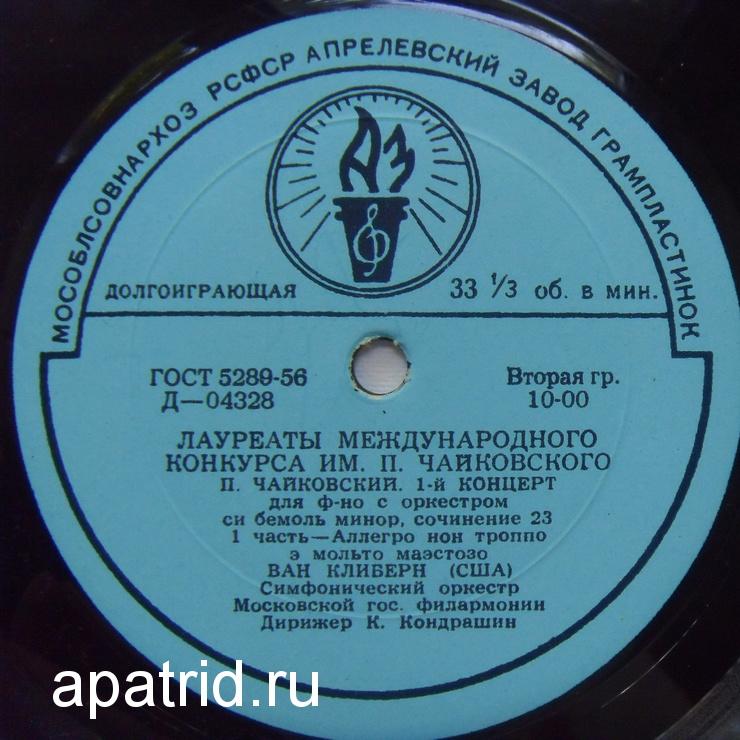 Концерт no 1 для ф-но с оркестром - мособлсовнархоз, апр з-д - не в оригинальном конверте